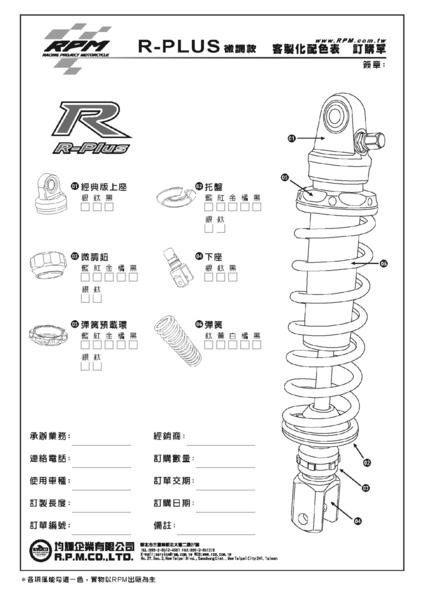機車兄弟【RPM R-Plus 阻尼可調 後避震器】(單槍)(RS、MANY、RX、GSR、BUBU)