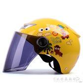 四季兒童頭盔女童摩托車電動安全帽寶寶可愛男孩小孩半盔 『CR水晶鞋坊』