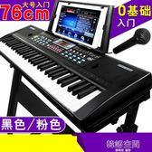 兒童電子琴初學入門61鍵1-3-6-10歲男女孩樂器音樂玩具琴帶麥克風  IGO