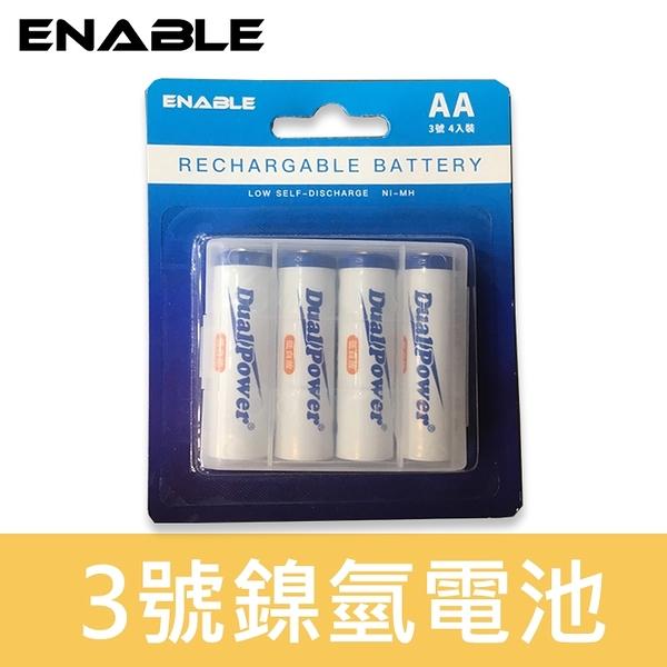 【聖佳】ENABLE 義利明 AA 三號 鎳氫電池 2200mAh 高容量 充電電池 三號電池 環保省能