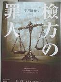 【書寶二手書T1/翻譯小說_GFI】檢方的罪人_?井脩介,  王蘊潔