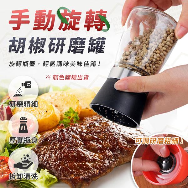 胡椒研磨罐 調味料手動研磨器 玻璃研磨瓶 研磨調味罐 隨機出貨【AD040】《約翰家庭百貨