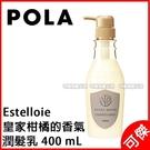 POLA ESTHE ROYER 永恆之海 潤髮乳 400ml 原裝瓶非分裝瓶 日本代購 可傑