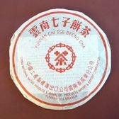 【歡喜心珠寶】【中國雲南七子餅茶中茶牌紅字】早期普洱茶餅,生茶357克/餅,另贈老茶餅收藏盒