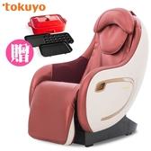 【超贈點五倍送】tokuyo LS臀感零重力mini玩美按摩椅小沙發 TC-290 送多功能電烤盤組(市價$4280)