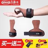 瘦秀硬拉助力帶引體向上握力帶健身手套男運動護腕防滑護手掌  【雙十二狂歡】