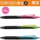 ZEBRA SARASAdry JJS31 0.4mm 速乾中性筆