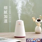 加濕器 加濕器迷你usb家用靜音臥室辦公室小型桌面大容量便攜式車載創意 百分百