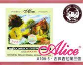 【小麥老師樂器館】古典吉他弦 第三弦 ALICE A106-3 古典吉他 尼龍弦【A524】吉他 吉他換弦