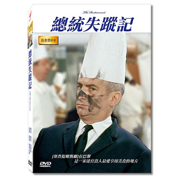 新動國際【總統失蹤記】The Big Restaurant 高畫質DVD