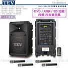 《飛翔3C》TEV TA-680D-4 DVD/USB/SD 四頻無線擴音機〔200W 移動式無線 教學表演活動展覽〕
