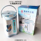 【晶工】5L電熱水瓶 JK-7150