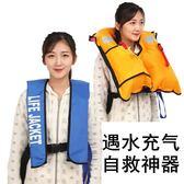 便攜式成人全自動充氣式救生衣專業釣魚氣脹式船用手動充氣救生衣 英雄聯盟