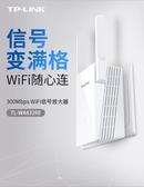 TP-LINK wifi信號擴大器中繼器放大增強器接收器wifi擴展器家用無線網路路由器加強器WA832 陽光好物