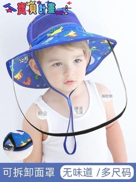 防飛沫帽子兒童防飛沫帽子夏季薄款大檐網眼男女寶寶防曬漁夫帽嬰兒防護【防疫用品】新品