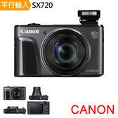 Canon PowerShot SX720 HS 40X光學變焦*(中文平輸)