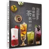 咖啡館style茶飲101:不藏私公式大公開,教你利用各式食材及獨特糖漿,製作出
