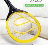 電蚊拍可充電式家用LED燈蒼蠅拍大號網面電池滅蚊拍電蚊子拍Igo  coco衣巷