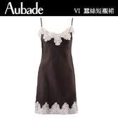 Aubade-Crepuscule 蠶絲S-L細帶短襯(咖啡粉蕾絲)VI40