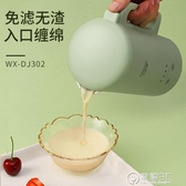 220v迷你豆漿機破壁免過濾煮家用全自動小型1-2人加熱免煮簡易 雙十一全館免運