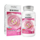 永信 HAC- 韻補葉酸錠-新(90錠/盒)