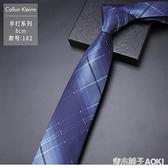 CK領帶男商務正裝新郎結婚韓版休閒學生職業黑色桑蠶絲禮盒裝「青木鋪子」