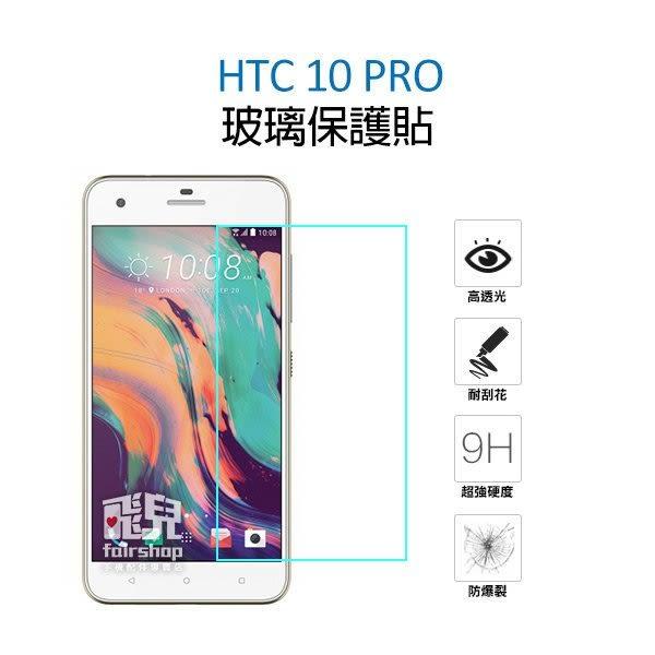 【妃凡】HTC 10 PRO 玻璃貼 9h 鋼化膜 2.5D 導角 玻璃膜 防刮 耐磨 保護貼
