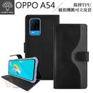 【愛瘋潮】Metal-Slim OPPO A54 超薄TPU 磁扣側掀 可立皮套 可插卡 可站立 防摔皮套