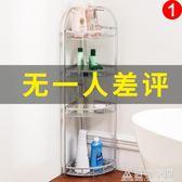 免打孔浴室置物架太空鋁廁所收納三角架衛生間置物架落地式 NMS名購居家
