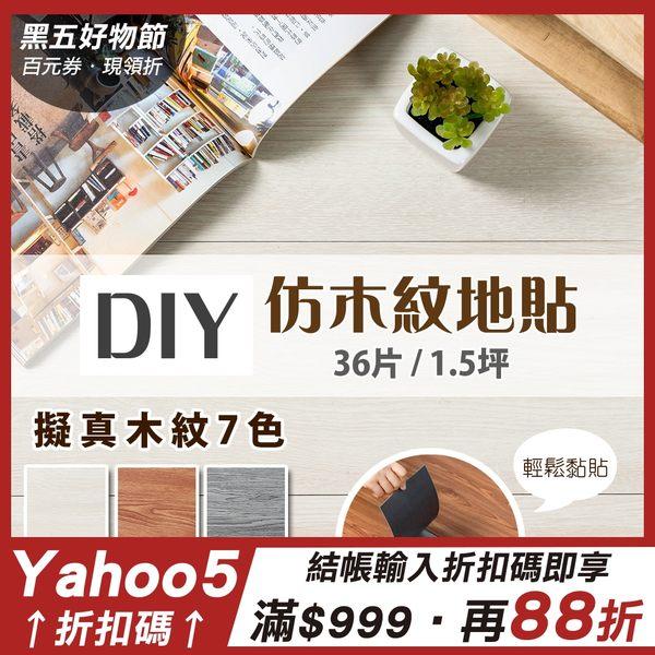 DIY仿木紋地貼-36片 贈 大理石紋貼