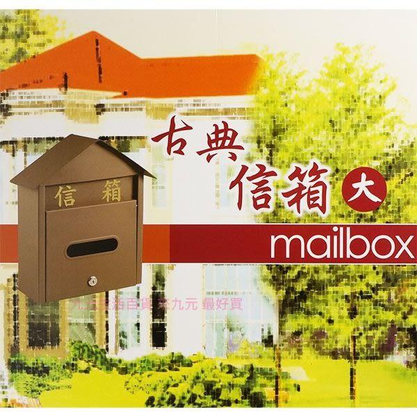 【九元生活百貨】巧夫人 古典大信箱 金屬信箱