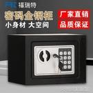 保險箱福瑞特家用小型電子密碼保險箱迷你存錢罐17cm創意防盜床頭櫃 大宅女韓國館YJT