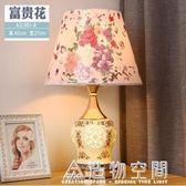 臥室床頭臺燈現代簡約歐式陶瓷可調光溫馨浪漫結婚遙控喂奶床頭燈 NMS造物空間