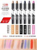 懶人眼影筆買一送一防水不暈染珠光裸妝韓國初學者臥蠶棒新款女窩蠶筆