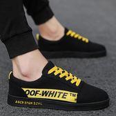 男鞋夏季透氣帆布鞋男士韓版潮流百搭板鞋學生休閒布鞋原宿風潮鞋 至簡元素