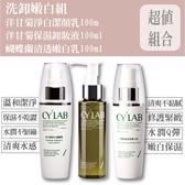 CYLAB 洗卸嫩白組 台灣自有品牌 保濕 潔淨 卸妝 水感 不緊繃 洋甘菊 蝴蝶蘭 嫩白