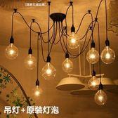 復古餐廳服裝店多頭蜘蛛燈辦公室客廳創意天女散花吊燈工業loft燈 英雄聯盟 igo