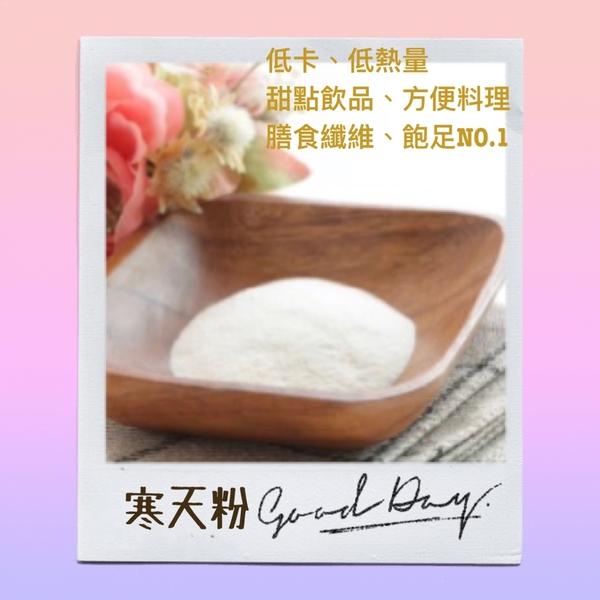 寒天粉60g/包~低卡、低熱量 素食吉利丁 果凍粉