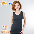 UV100 防曬 抗UV 昇溫保暖-棉柔彈力貼身背心