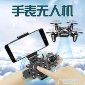 抖音同款迷你手表無人機高清專業航拍器黑科技遙控小飛機男孩玩具 草莓妞妞