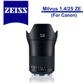 6期零利率 Zeiss 蔡司 Milvus 1.4/25 ZE 25mm F1.4 ZE 鏡頭 For Canon 石利洛公司貨