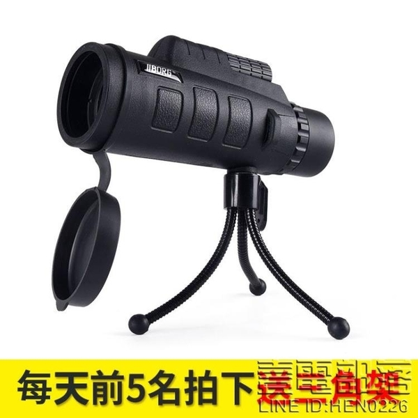 BORG大口徑單筒望遠鏡高倍高清微光夜視成人兒童可手機拍照