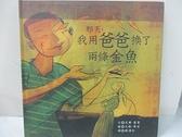 【書寶二手書T1/少年童書_EW6】那天,我用爸爸換了兩條金魚_尼爾‧蓋曼,  陳瀅如