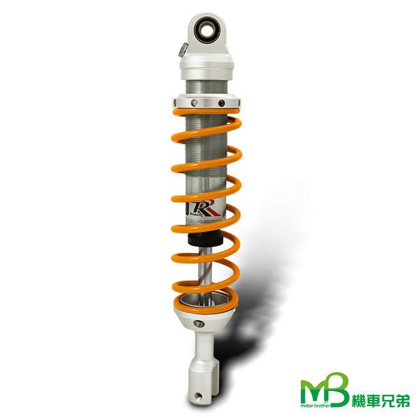 機車兄弟【RPM Double-R 彈簧預載可調 後避震器】(單槍)(RS、RSZ、CUXI、JR)