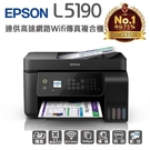 EPSON L5190 雙網四合一連續供...