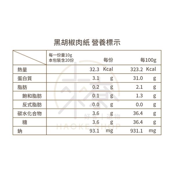 《好客-霽月肉鬆》黑胡椒肉紙(200g/包),共兩包(免運商品)_A023018