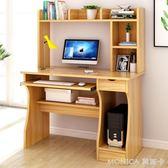 電腦桌臺式 家用辦公桌簡約現代書桌書架組合簡易寫字桌子 莫妮卡小屋 IGO