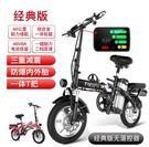 14寸折疊電動腳踏車便攜式電動車小型超輕...