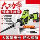 電鋸 電充電式往復鋸電動馬刀鋸多功能家用小型戶外手持電鋸 《現貨》