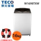 【TECO東元】16KG 變頻直立式洗衣機 W1698TXW 免運費送基本安裝